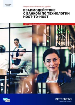 Взаимодействие с банком по технологии Host-to-Host