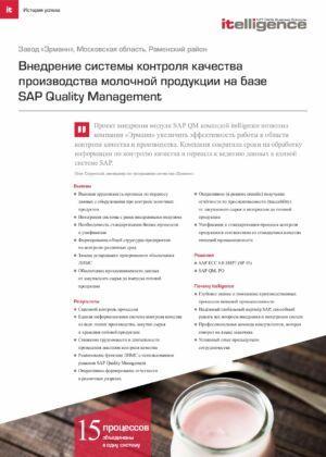 SuccessStory-Ehrmann-SAP-QM-20200430-RU-RU