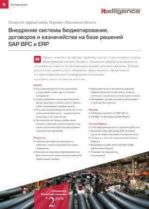 SuccessStory-ZagorskPipePlant-SAP-BPC-20200324-RU-RU